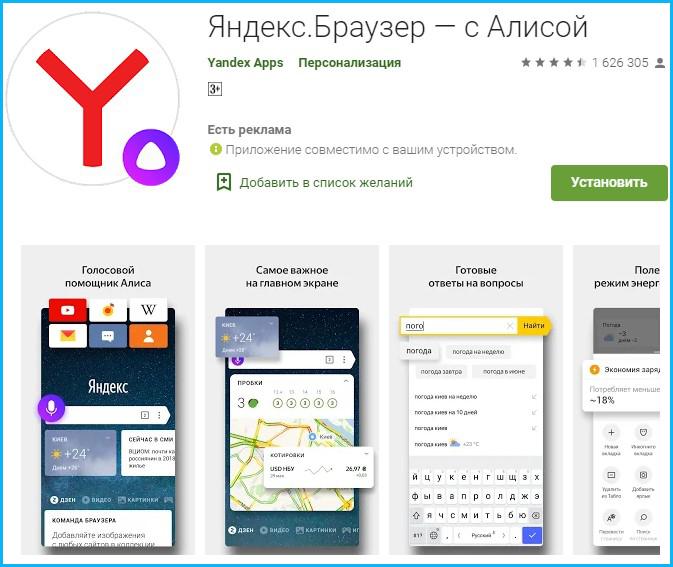 Яндекс. Браузер с Алисой
