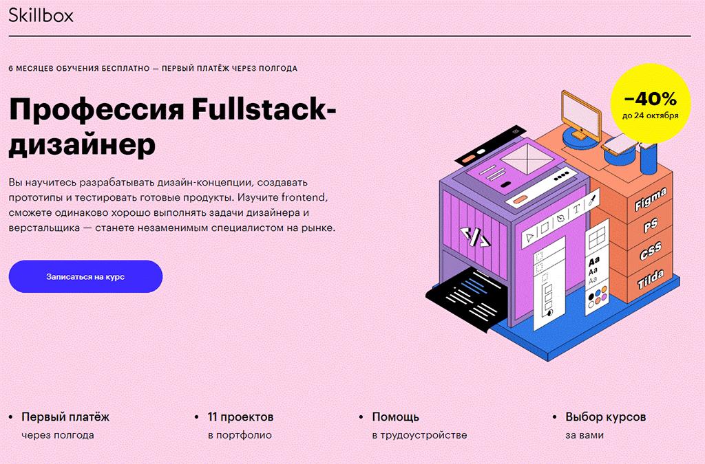 «FullStack дизайнер» Skillbox