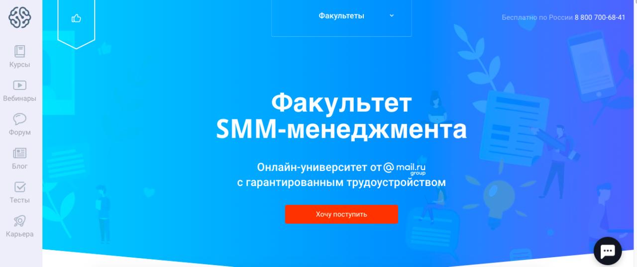 GeekBrains: Факультет SMM-менеджмента