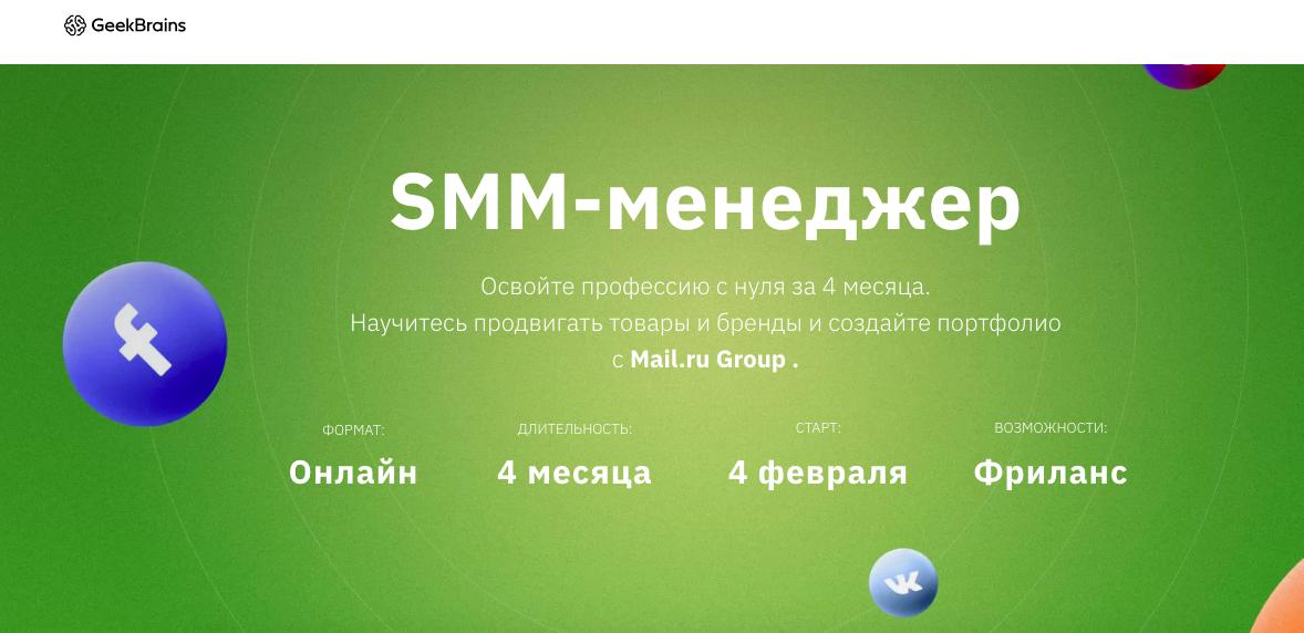 GeekBrains: SMM-менеджер
