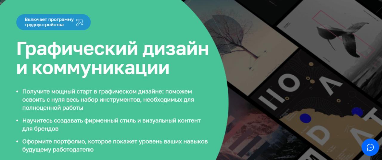 «Графический дизайн и коммуникации» Нетология