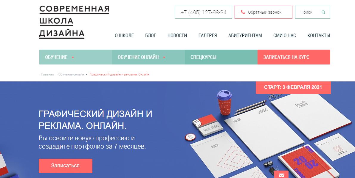 «Графический дизайн и реклама онлайн» Современная Школа Дизайна