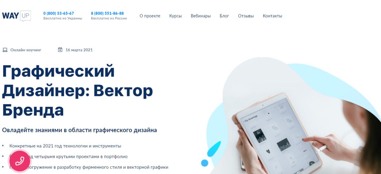 «Графический дизайнер: вектор бренда» WayUp