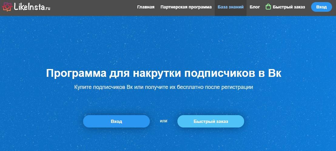 LikeInsta.ru (бесплатная версия)