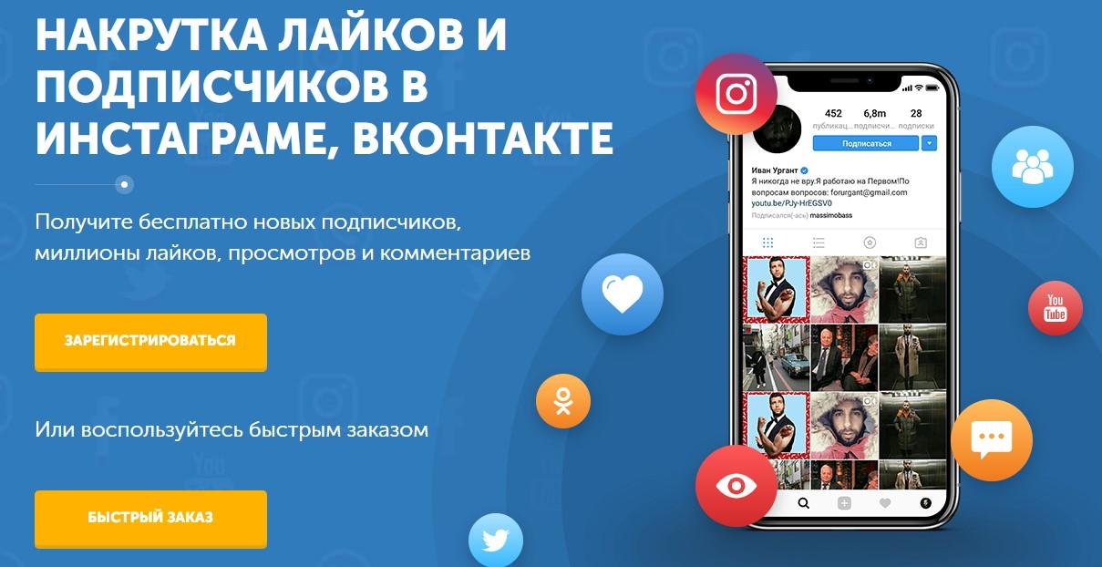 LikeInsta.ru