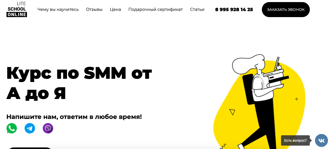 Lite School Online: Курс по SMM от А до Я