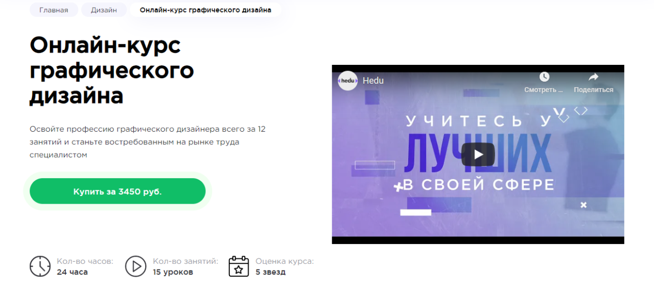 «Онлайн-курс графического дизайна» Академия Hedu