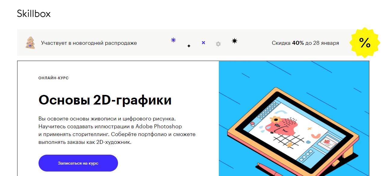 «Основы 2d графики» Skillbox