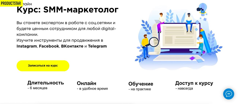 Productstar: SMM-маркетолог