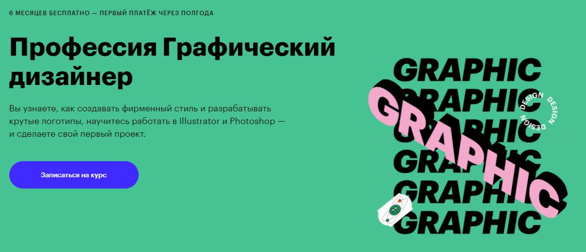 «Профессия Графический дизайнер» Skillbox