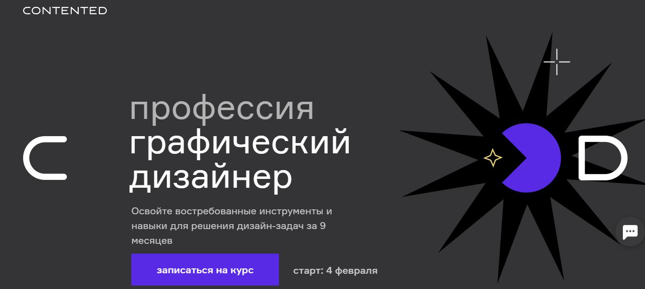 «Профессия графический дизайнер» Contented