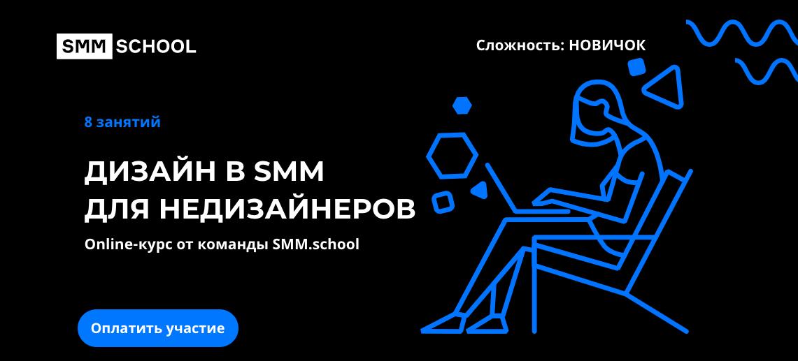 SMM School: Дизайн в SMM для недизайнеров