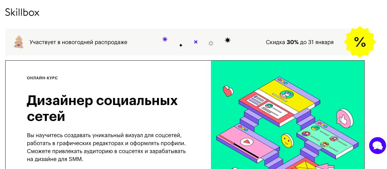 Skillbox: Дизайнер социальных сетей
