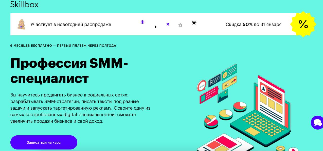 Skillbox: Профессия SMM-специалист