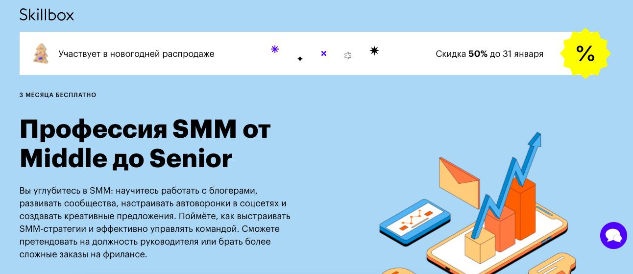 Skillbox: SMM от Middle до Senior