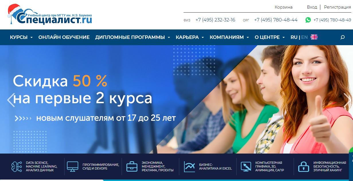 Учебный центр при МГТУ им. Баумана