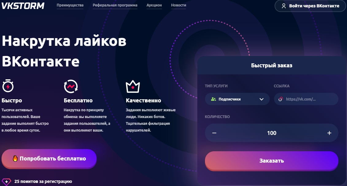 VKStorm.ru