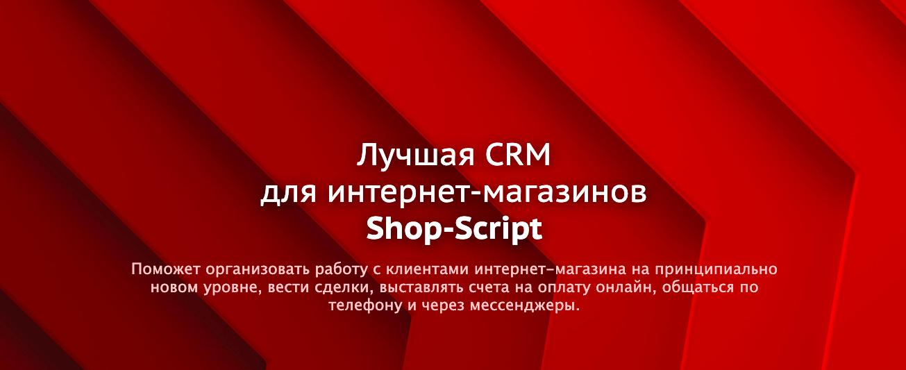 Webasyst CRM