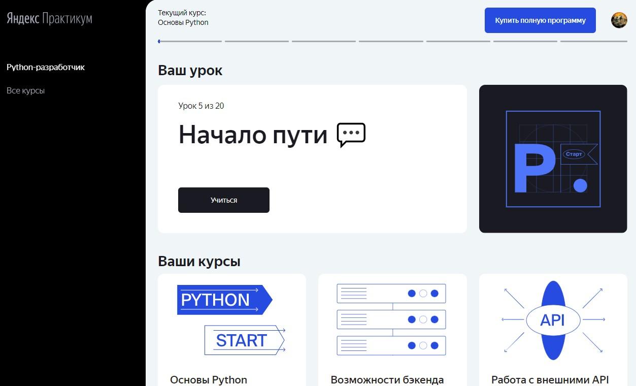 Яндекс.Практикум