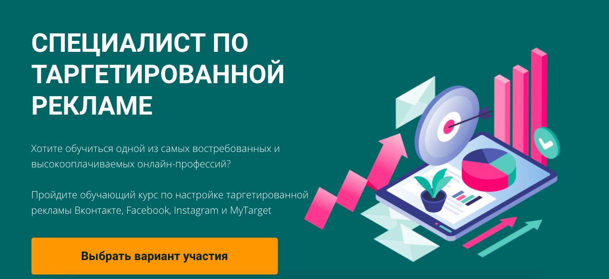 1Day1Step: Таргетинг ВКонтакте: инструкция для новичков