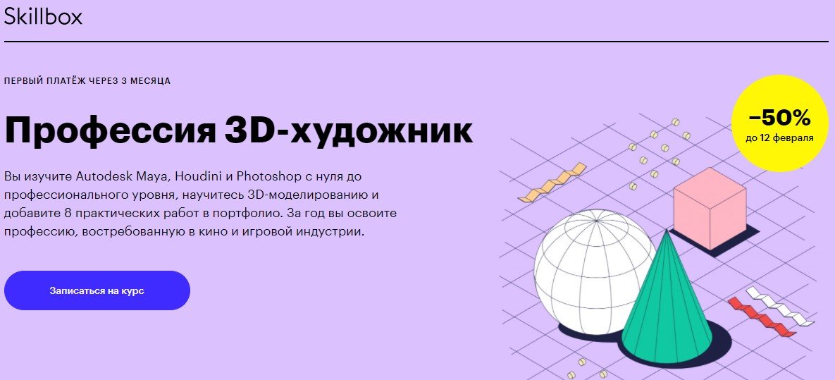 3D-художник от Skillbox