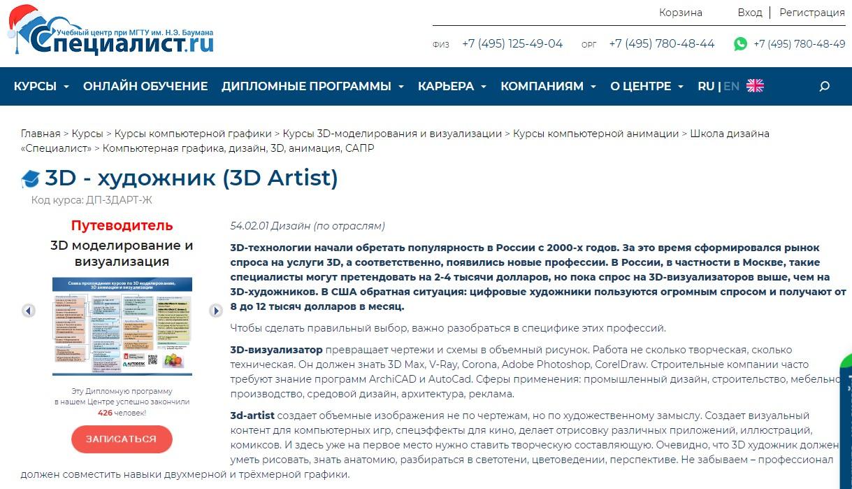 3D — художник от Специалист.ru