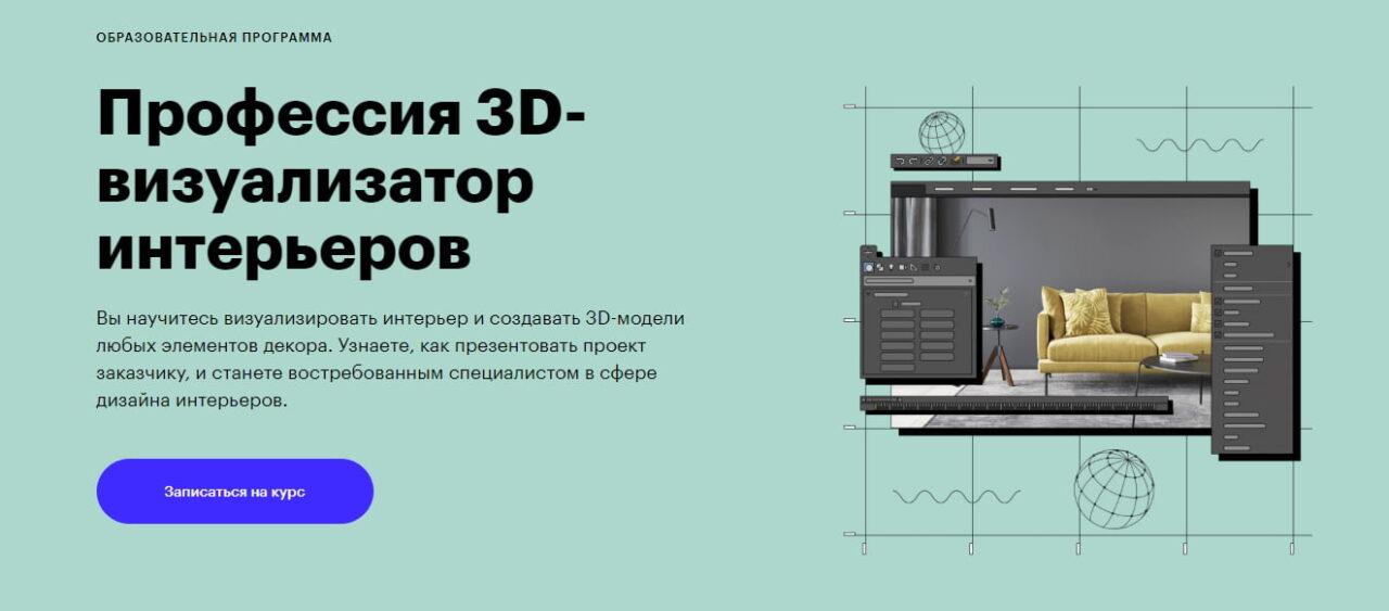 3D-визуализатор интерьера от Skillbox
