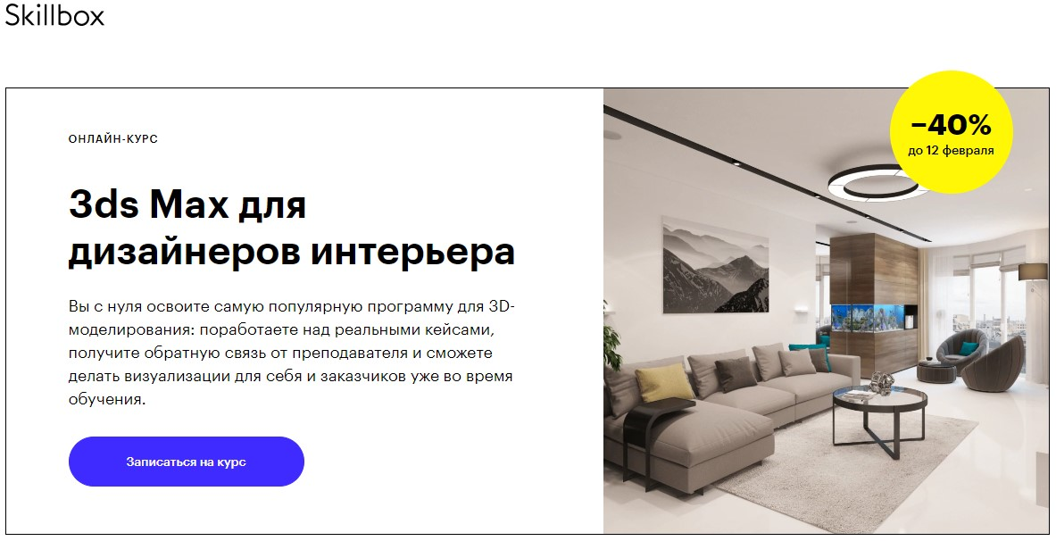 3ds Max для дизайнеров интерьера от Skillbox