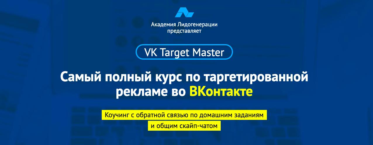 Академия Лидогенерации: Самый полный курс по таргетированной рекламе во ВКонтакте