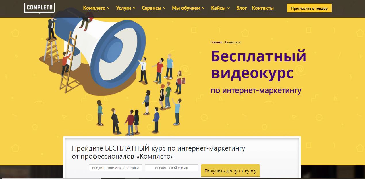 «Бесплатный курс по интернет-маркетингу» Комплето
