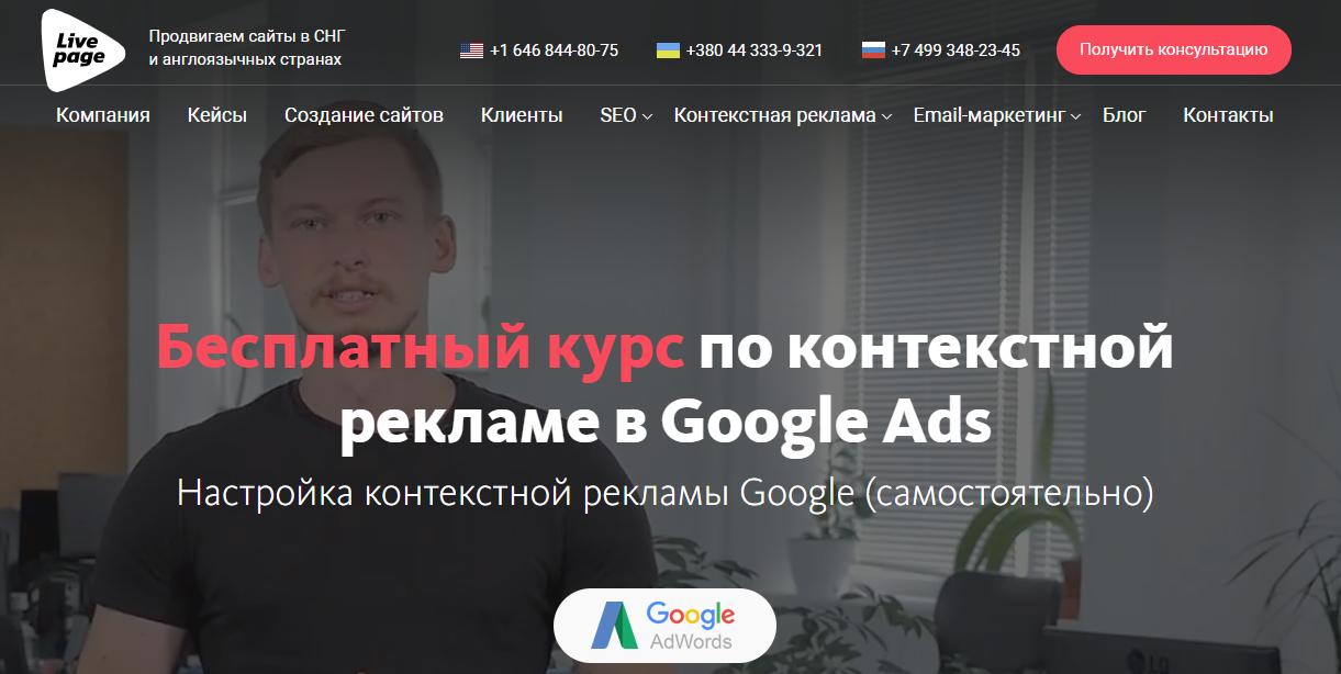 «Бесплатный курс по контекстной рекламе в Google Ads». Live Page