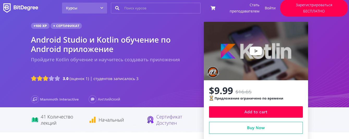 BitDegree: Android Studio и Kotlin обучение