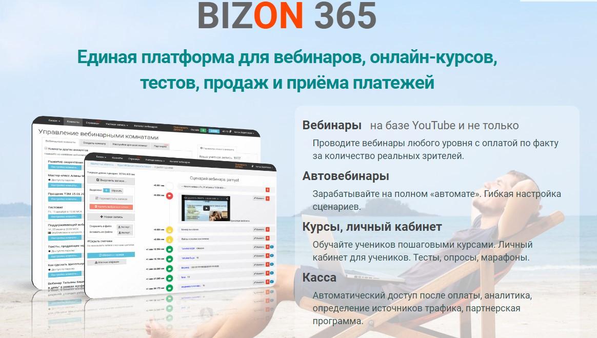 Бизон 365