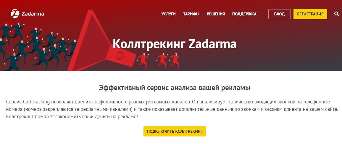 Call tracking Zadarma