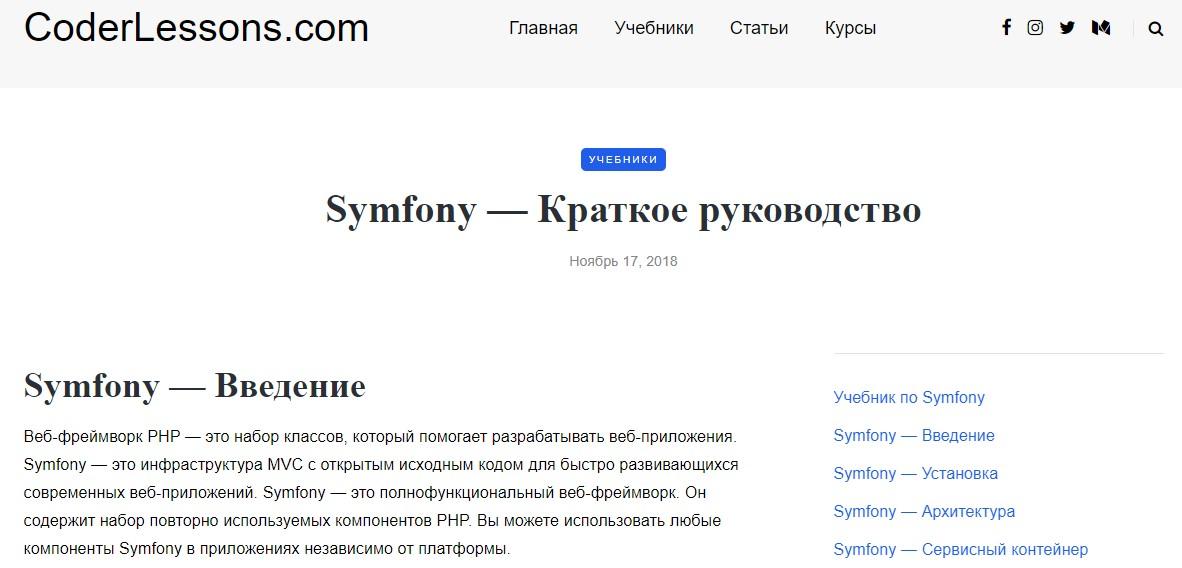 CoderLessons: Symfony — Краткое руководство
