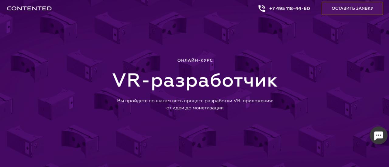 Contented: VR-разработчик