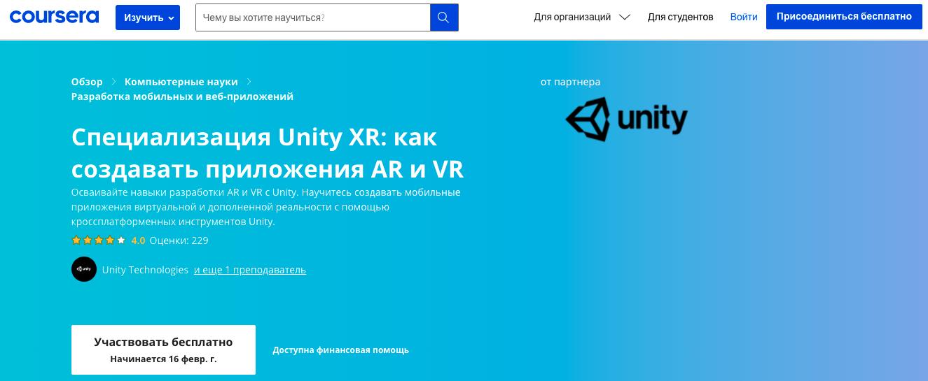 Coursera - специализация Unity XR, как создавать приложения AR и VR