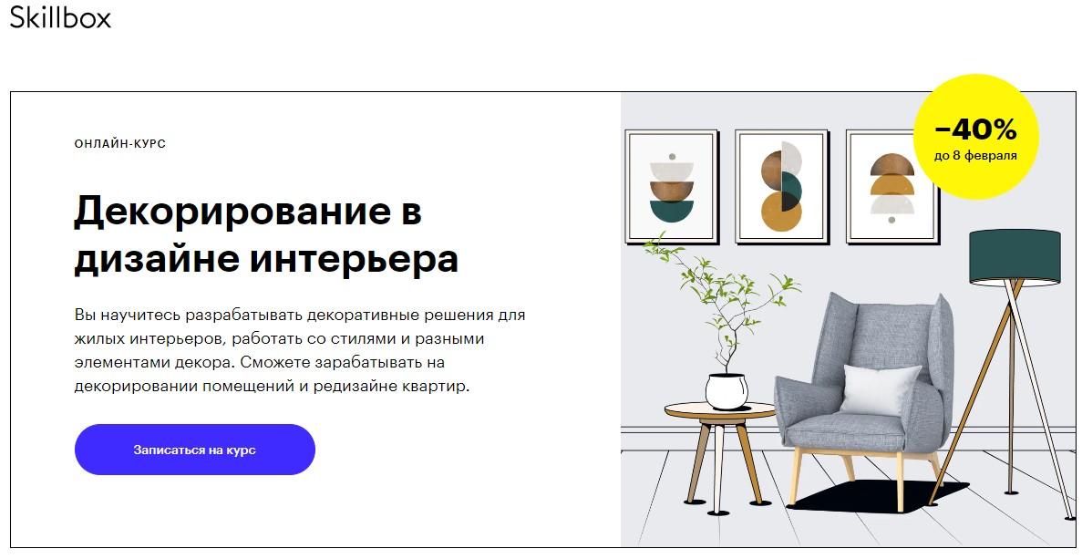 Декорирование в дизайне интерьера от Skillbox