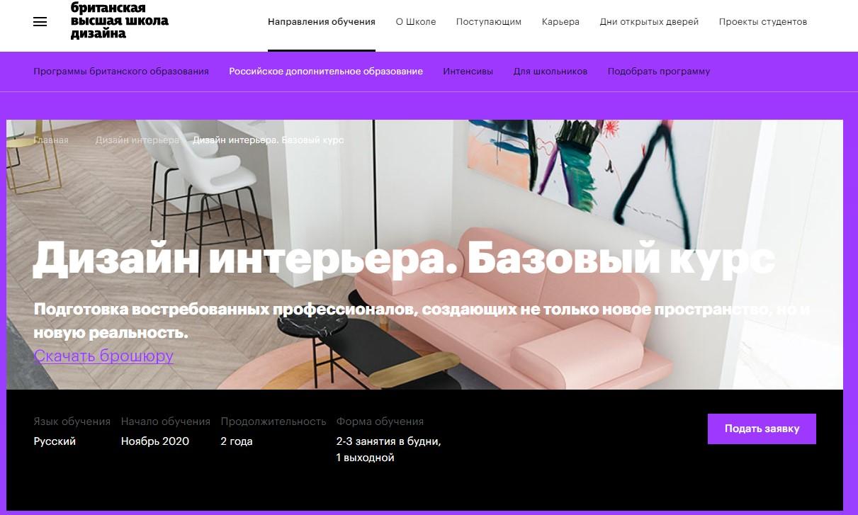 Дизайн интерьера. Базовый курс от Международной школы дизайна
