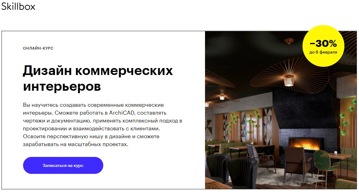 Дизайн коммерческих интерьеров от Skillbox