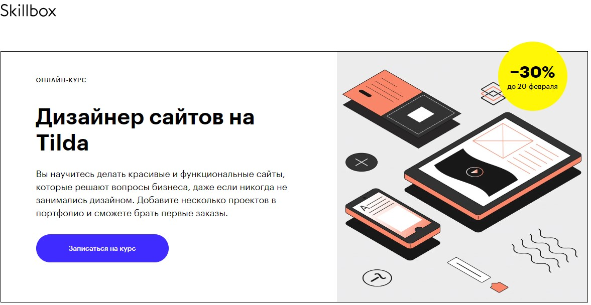 Дизайн сайтов на Tilda» от SkillBox