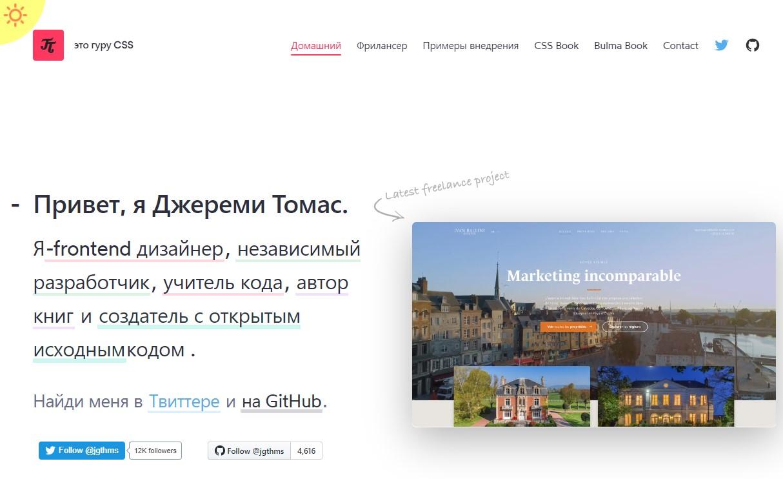 Джереми Томас: Free HTML and CSS Tutotrial