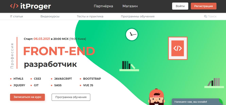 «FRONT-END разработчик» ITproger