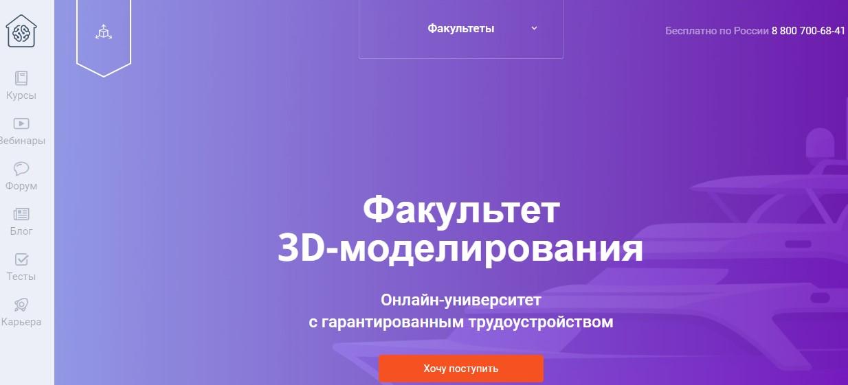 Факультет 3D моделирования от GeekBrains