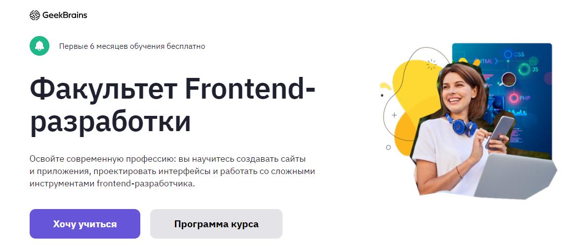 «Факультет Frontend разработки» GeekBrains