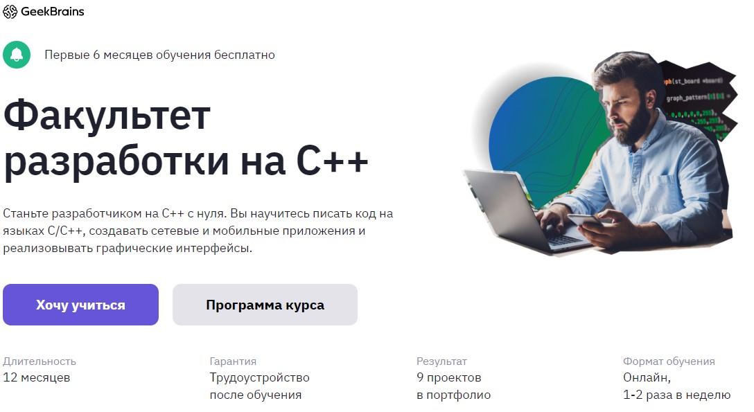 Факультет С++ от GeekBrains
