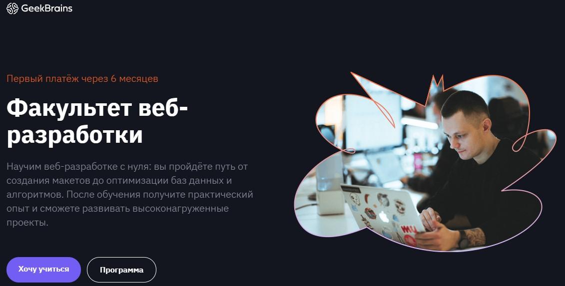 Факультет Веб-разработки на GeekBrains