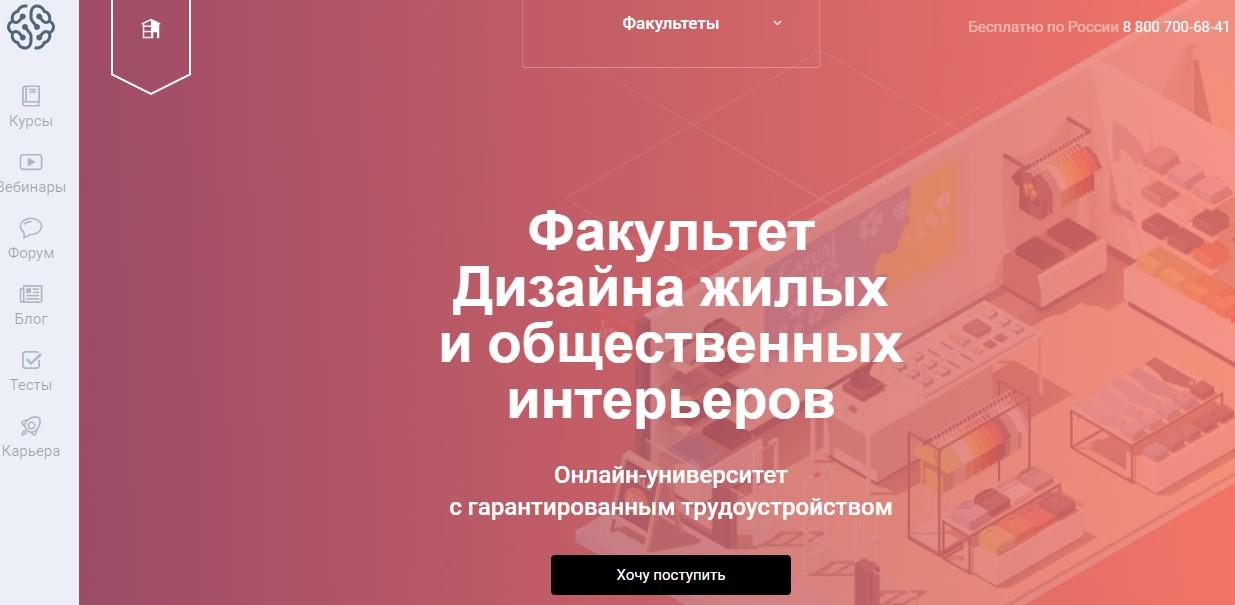 Факультет дизайна жилых и общественных интерьеров от GeekBrains