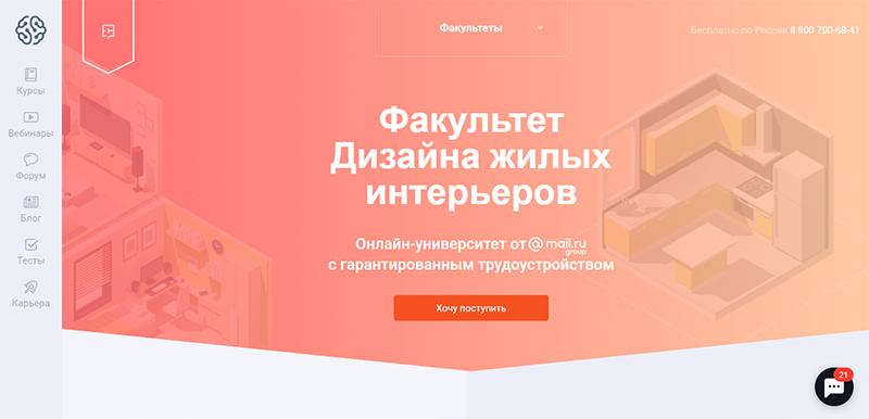Факультет дизайна жилых интерьеров от GeekBrains