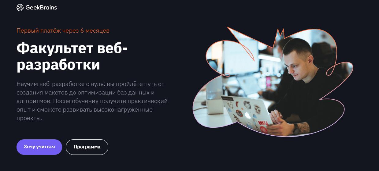 «Факультет веб-разработки» GeekBrains
